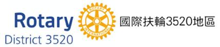 2014國際扶輪