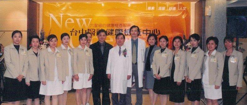 2002 台中健檢中心
